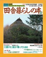 inagagurashi-1990spring