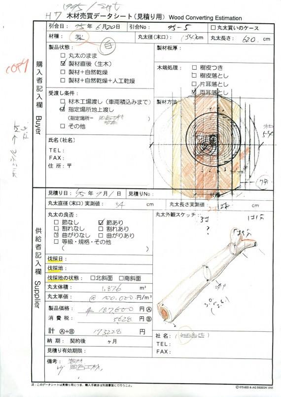 木材売買出データシート−3-1