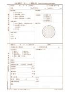 木材売買データシート−1-1