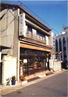 青山鉋店1990