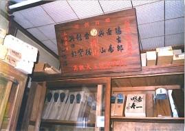 青山鉋店 19901211-a