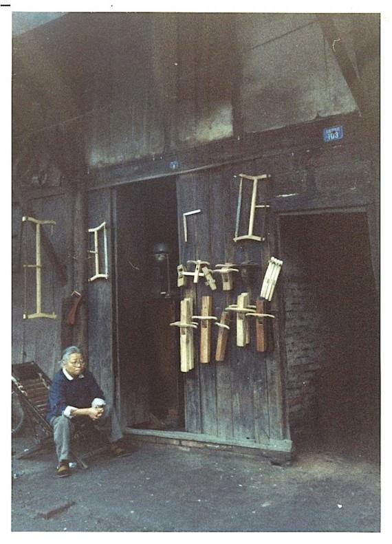 西都の大工道具工房1984-1