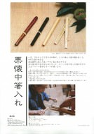 柏木工房箸入れ型録2006