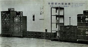 李朝室内装飾展1971-1