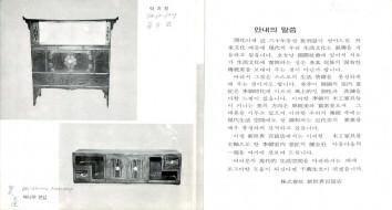 李朝室内装飾展1971-b -1