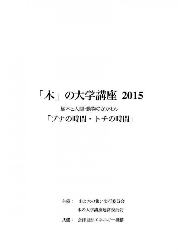 木の大学講座2015_ver2− 表紙