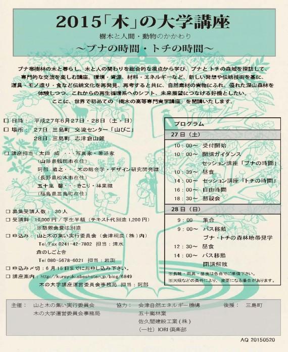 木の大学案内修正版20150524_3